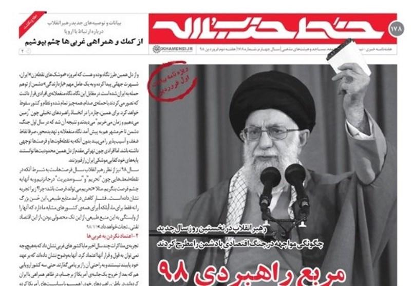 «مربع راهبردی 98» در خط حزب الله منتشر شد