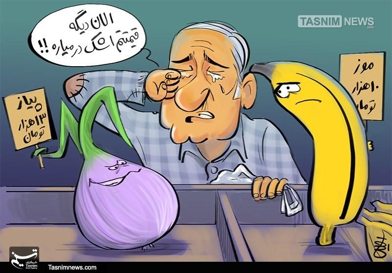 کاریکاتور/ پیاز 13هزارتومانی اشک مردم را درآورد