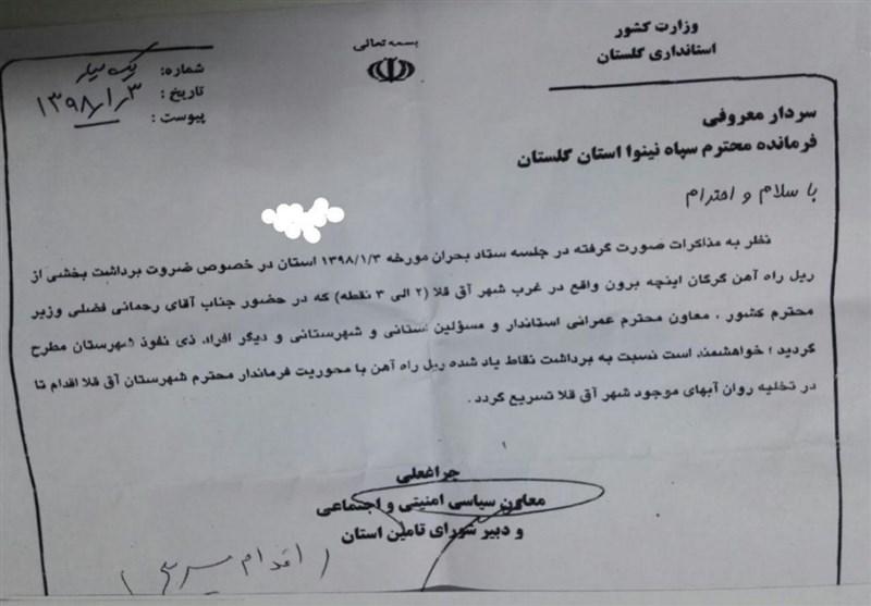 انفجار ریل قطار با درخواست استانداری گلستان انجام شد+نامه