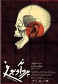 نمایش «پروانه و یوغ» اولین تئاتر 98 تالار حافظ