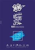فراخوان بخش پوستر وعکس ششمین جشنواره تئاترخلاق منتشر شد