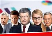 """انتخابات """"سرنوشت ساز"""" ریاستجمهوری در اوکراین در حال برگزاری است"""