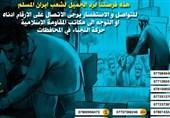 با ابتکار جنبش نجباء؛ تکاپوی عراقیها برای کمک به سیلزدگان ایران ادامه دارد