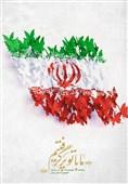 «ما با تو پر گرفتیم» عنوان اثر خانه طراحان به مناسبت سالگرد روز جمهوری اسلامی