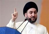 السید الحکیم: سیاسة العقوبات الاقتصادیة وتجویع الشعوب سیاسة غیر مجدیة