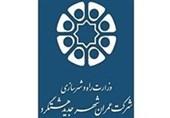 تکرار/ارسال پیامک هشدار حذف به متقاضیان مسکن مهر هشتگرد