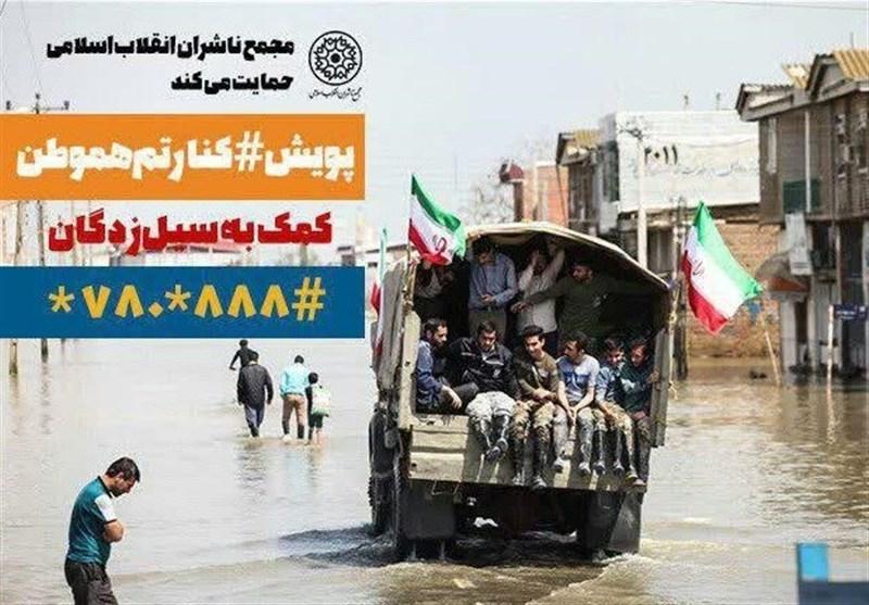 مجمع ناشران انقلاب اسلامی به پویش کمک به سیلزدگان پیوست