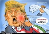 یک روزنامه آلمانی بررسی کرد: وقتی محاسبات ترامپ درباره ایران درست از آب در نمیآید