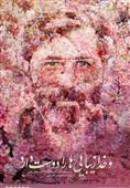 فیلمهای دیده نشده شهید آوینی در هفته دفاع مقدس اکران میشود