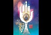 اعلام برنامههای هنری سازمان بسیج هنرمندان کشور در هفته هنر انقلاب اسلامی