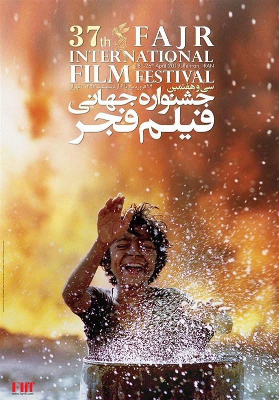 رونمایی از پوستر سیوهفتمین جشنواره جهانی فیلم فجر