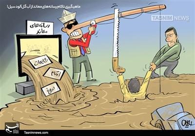 کاریکاتور/ ماهیگیری ناکام رسانههایمعاند از آب گلآلود سیل!