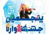 فیلم آثار اجرا شده در جشنواره نوای خرّم به شرکتکنندگان ارسال میشود