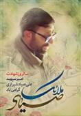 صیاد دلها-8|بخشی از وصیتنامه شهید صیاد شیرازی/ شهادت؛ آرزوی من است