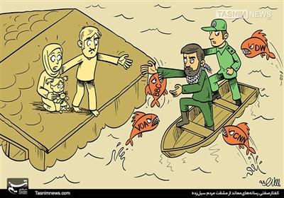 کاریکاتور/ کفتارصفتی رسانههایمعاند از مشقت مردم سیلزده