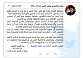 واکنش مقتدی صدر به تحولات سودان