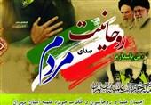 اجتماع طلّاب حوزههای علمیه تهران در حمایت از سپاه