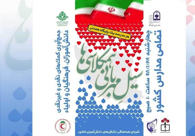 چهارشنبه؛ مدارس کشور پایگاه جمعآوری کمک به مناطق سیلزده