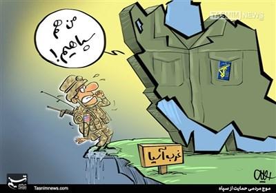 کاریکاتور/ موج مردمی حمایت از سپاه همچنان ادامه دارد