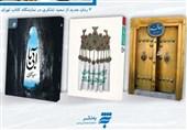 سعید تشکری با 3 اثر جدید در نمایشگاه کتاب