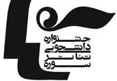 دهمین دوره جشنواره دانشجویی تئاتر سوره افتتاح شد