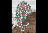«فصل همدلی» فرهنگستان هنر در حمایت از سیلزدگان کشور