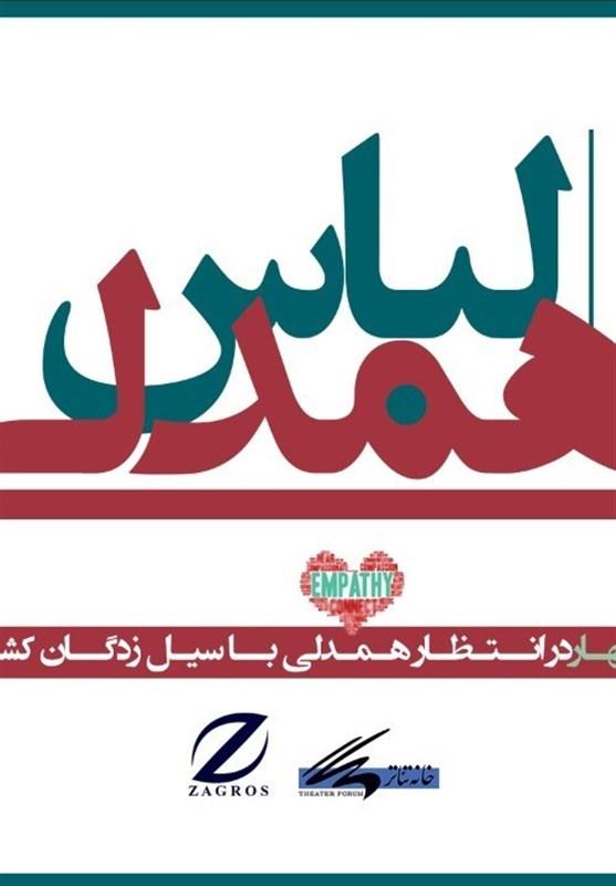 «لباس همدلی» برنامه خانه تئاتر برای هموطنان سیل زده
