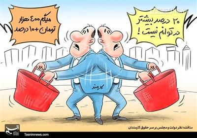 کاریکاتور/ مناقشه بر سر حقوق