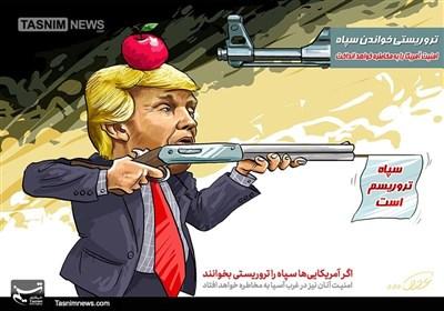 کاریکاتور/ تروریستیخواندنسپاه، امنیتآمریکا در غربآسیا بهمخاطره خواهد افتاد