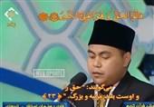 قاری اندونزیایی به مقام اول مسابقات بینالمللی قرآن رسید+ صوت