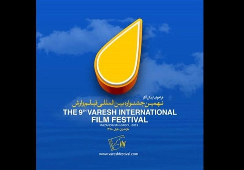 حضور 53 فیلمساز دهه هشتادی و 116 فیلمساز دهه هفتادی در جشنواره فیلم وارش