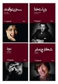 4 کتاب برنده جایزه گنکور در نمایشگاه کتاب