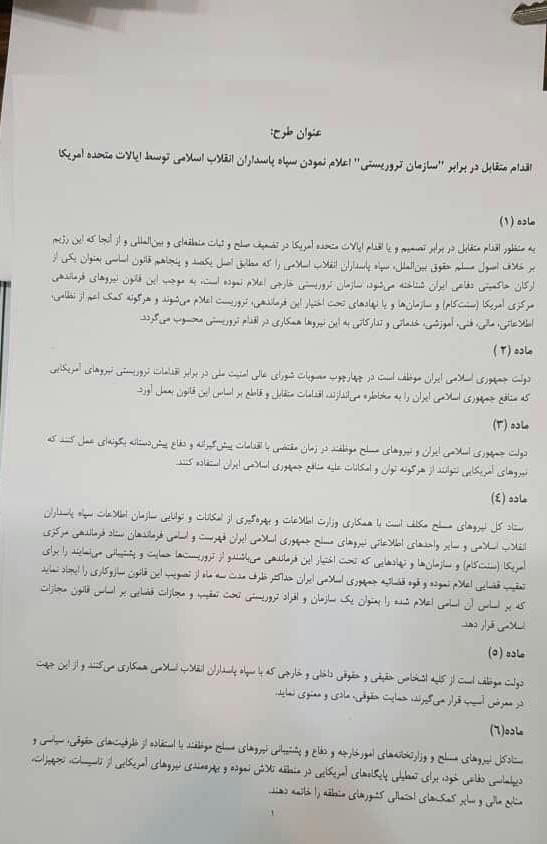 اختصاصی  متن کامل طرح مجلس برای حمایت از سپاه پاسداران