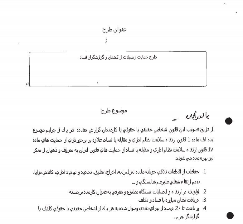 طرح جدید مجلس برای تشویق افشاکنندگان فساد + متن کامل - 7