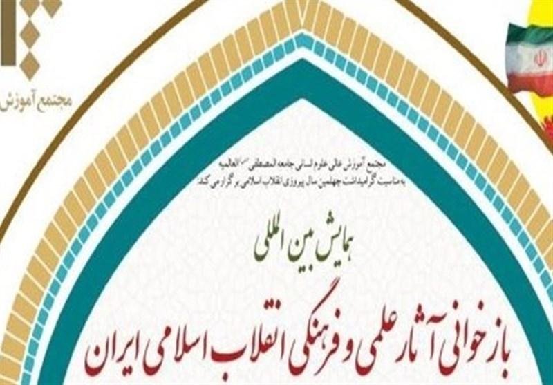 همایش بینالمللی بازخوانی آثار علمی و فرهنگی انقلاب اسلامی ایران در قم برگزار شد