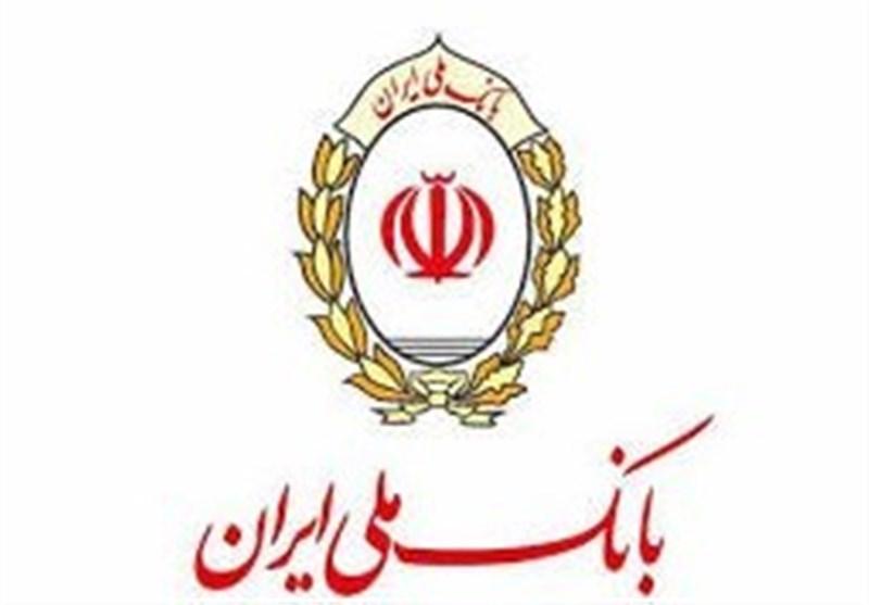 راهاندازی سامانه ثبت نام غیرحضوری کارگزاری بانک ملی ایران