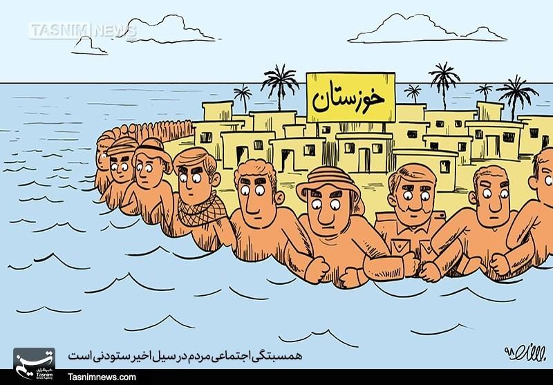 کاریکاتور/ همسبتگیاجتماعیمردم در سیلاخیر ستودنیاست