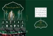 نماهنگ «اسطوره سپاه» منتشر شد +فیلم