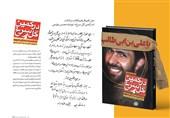 تقریظ امام خامنهای بر کتاب «در کمین گل سرخ» منتشر شد