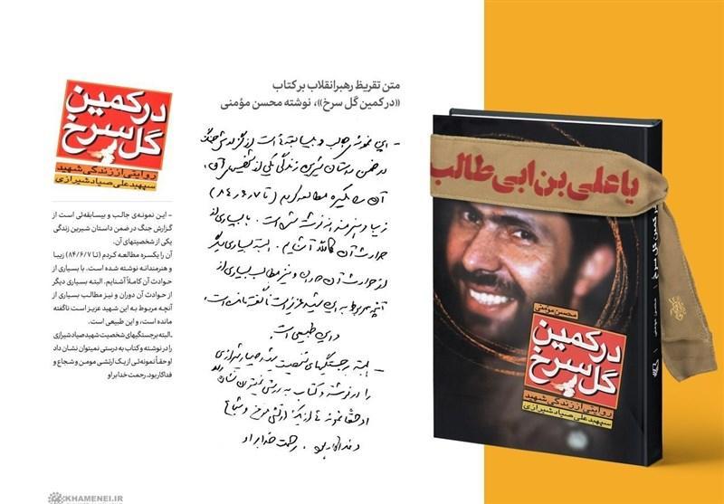 داستان واقعی از یک مرد واقعی/ خاطرات شهید صیاد شیرازی پرفروش شد