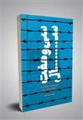 طولانیترین گروگانگیری قرن در نمایشگاه کتاب تهران