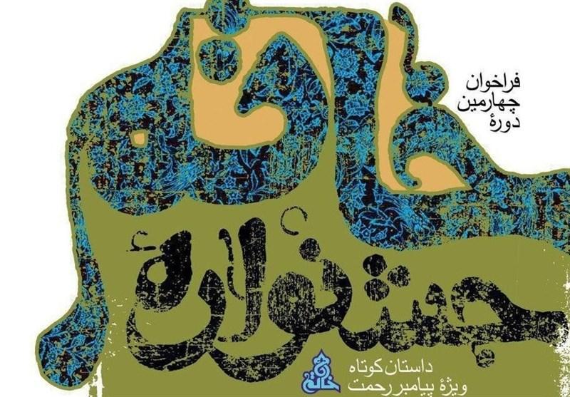 آثار راهیافته به مرحله نهایی چهارمین دوره جشنواره خاتم معرفی شدند