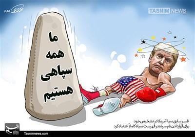 کاریکاتور/ حماقتآمریکا برای قراردادن نام سپاه در فهرستسیاه