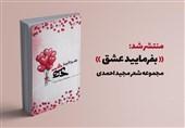«بفرمایید عشق» در نمایشگاه کتاب