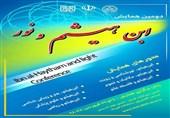 دومین همایش علمی بینالمللی «ابن هیثم و نور» در کرمان آغاز بهکار کرد