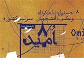 جشنواره سراسری فیلم کوتاه و عکس دانشجویان به میزبانی شیراز برگزار میشود