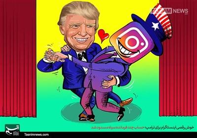 کاریکاتور/ اینستاترامپ!!!
