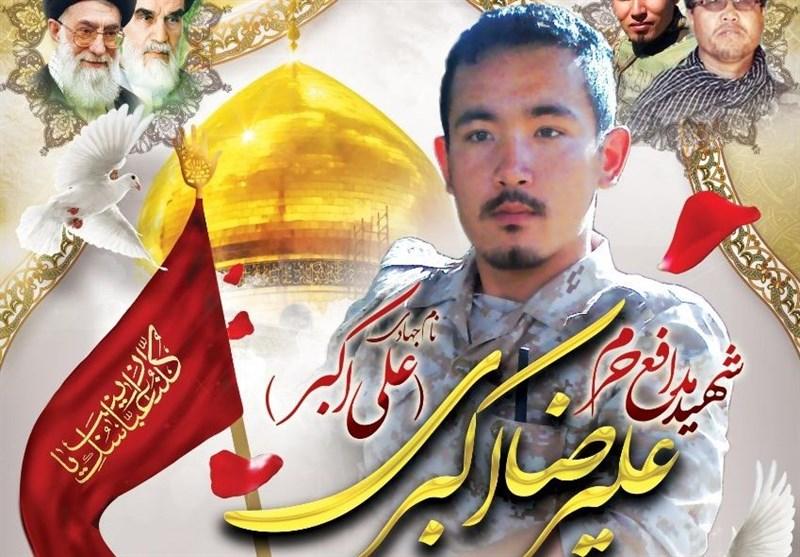 جزئیات تشییع و تدفین پیکر مطهر شهید علیرضا اکبری