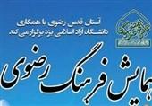 همایش ملی فرهنگ رضوی نکوداشت «ستی فاطمه» در یزد برگزار میشود