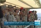 برگزاری رزمایش مشترک نیروهای دریایی ارتش و سپاه با عمان